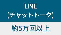 LINEチャット 約5万回以上